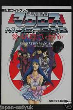JAPAN Macross: Do You Remember Love Operation Manual