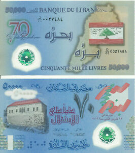 Lebanon 50000 Livres 2013 70 Years Independence Commemorative Polymer UNC P96