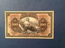 Russian paper money 100 Ruble 1918 Y