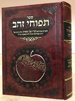 "Sefer Tapuchei Zahav By Rabbi Gilbert Backenroth ספר תפוחי זהב על פרש""י על התורה"