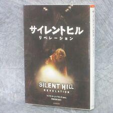 SILENT HILL Revelation Novel Japan Japanese Book 48*
