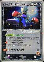 Team Rocket's Hitmonchan ex 1st Edition Rare Japanse Nintendo From Japan F/S