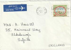 1984 Kuwait cover sent from Kuwait to Aldeburgh,Suffolk,England