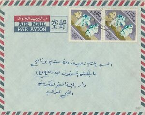 Qatar 1968 small airmail! local? cover with two 5d Apollo stamps