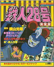 1981 VINTAGE JP ANIME ROBOT T28 TETSUJIN 28 POPY CHOGOKIN BANDAI GODAIKIN RARE!!