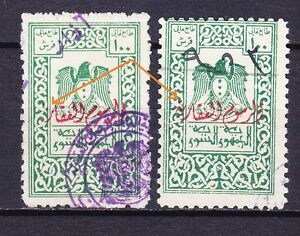 SYRIA REAL ESTATE FEE REVENUE STAMP ERROR MISSING LETTERS SCARCE ONE OF A KIND
