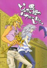YuGiOh! Duel Monsters BL Doujinshi Comic Yami Yugi x Yugi / Bakura / Marik Who's