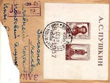 RUSSIE - RUSSIA Yvert Bloc n° 1 oblitéré sur lettre