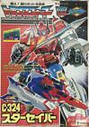Takara TRANSFORMERS C-324 STAR SABER Victory G1 White 1989 Vintage Japan Rare