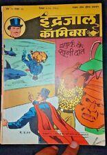Mendrack Indrajal Comics Shaark Ke Khooni Daant Vol.25 No.36 Hindi 1988 Pub.Toi