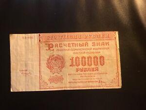 (7) Russia 100000, 25000, 100, 25, 10, 3, 1  Ruble 1921 1922