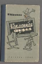 Feliks Krivin Pocket school. Figures Migunova E.  Signed 1962