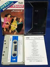 Arabesque III 3 Japan Cassette Tape VCW-10001 Sandra Marigot Bay High Life