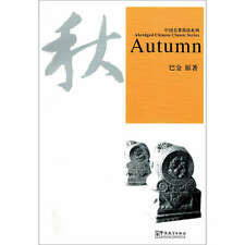 Autumn by Ba Jin (Original with Pinyin & CD in MP3) 秋 原作 巴金(拼音标注,附英文解释和 MP3光盘)
