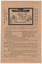 India 1933 Cow powered mechanical water pump advertisement