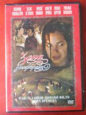 Zona Zamfirova DVD Film English, BiH, Hrvatsk Macedonia Subtitles Zdravko Sotra