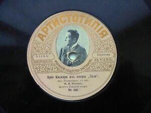 IMPERIAL RUSSIAN BARITONES FEDOR POLIAEV MIKHAIL BOCHAROV CD