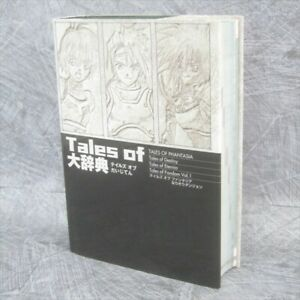 TALES OF DAIJITEN Phantasia Destiny Eternia Art Guide Fan Book 2002 FT89*