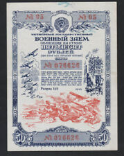 1945 Russia, Military Loan Bond (Obligations) 50 rubles
