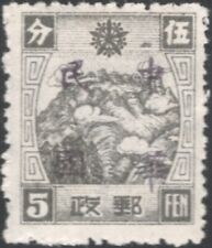 MANCHURIA, 1945. Local Overprint HU LIN, 70.4, Mint