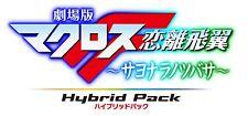 UsedGame PS3 Gekijouban Macross F Sayonara no Tsubasa Hybrid Pack [Japan Import]