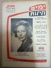 Agnes Moorehead ON HEBREW MAARIV COVER 1963 ISRAEL USA RARE