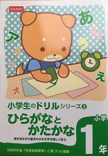 Hiragana and Katakana for First Graders - New Workbook