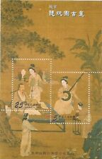 China Taiwan Stamp(3568)-2004-特466(887)-Listen Forbidden City Nguyen Figure-S/S