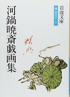 Kawanabe Kyosai Giga Shu Japanese traditional painting From JAPAN