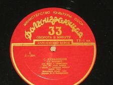 "ZAK,YAKOV piano - RACHMANINOV: Piano Concerto №4 Rec.1955  10"" EXTRA RARE LP"