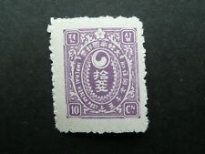 KOREA 1901 YIN AND YANG 10cn PURPLE STAMP - MNH - SEE!