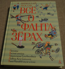 Russian book NOSOV Nikolay ВСЁ о ФАНТАЗЁРАХ Николай НОСОВ  kids children NEW