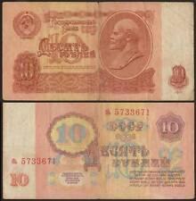 RUSSIA - 10 RUBLES 1961