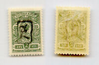 Armenia 1919 SC 31 mint . rtb4271