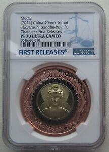 NGC PF70 China 2021 Buddhist Patriarch Sakyamuni Buddha Trimet Medal 40mm COA