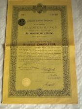 Vintage share certificate Stocks Bonds actions Royal Hungarian Bonds 1902 500K