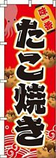 Japanese TAKOYAKI Noren Nobori Shop curtain banner Flag 1800mm 0070115IN JAPAN