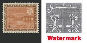 Saudi Arabia - 1973 - RARE - 4p - Redrawn Dam Type of 1960 - Type II - MNH**