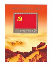 Stamp - China 2011-16 90th Ann. the Founding of the Communist Party SS (CH-130)