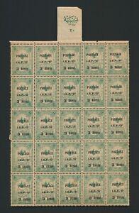 MOSUL IRAQ STAMPS 1919 BRITISH SG#5 3a/20pa BLOCK 25 SHEET INSCRIPTION MNH OG VF