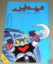 Grendizer UFO غرندايزر Arabic Comics Lebanese Original Color Magazine #40