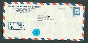 CHINA, PEOPLE'S REPUBLIC ADVERTISING COVERS TO U.S. LOT / 5 1960S - 1970S