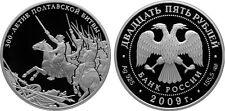 25 Rubles Russia 5 oz Silver 2009 Tercentenary of the Poltava Battle Proof