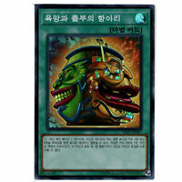 "Yu-Gi-Oh! Yugioh Card ""POT OF EXTRAVAGANCE""(SAST-KR067) Super Rare KOREAN Ver"