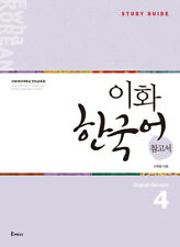 Ewha Korean Study Guide English Ver 4 Korean Language Book Conversation