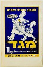1940 Palestine LITHO POSTER Kosher COOK Shemen OIL Israel JEWISH Judaica HAIFA