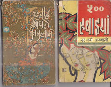 INDIA - RARE COLLECTION OF URDU SHAYARI BOOKS IN HINDI - 6 IN 1 LOT