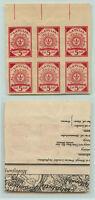 Latvia 🇱🇻 1919 SC 1 mint black and white block of 6 . rt8048