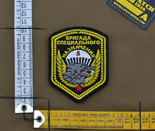 """Ricamata / Embroidered Patch """"5th Spetsnaz Brigade"""" with VELCRO® brand hook"""