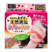 KIRIBAI Red Bean Steam Eye Mask Repeat in a microwave oven Ship from Japan